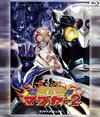 琉神マブヤー2(ターチ) [Blu-ray]
