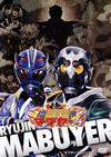 琉神マブヤー4(ユーチ)〈2枚組〉 [DVD]