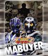 琉神マブヤー4(ユーチ) [Blu-ray]