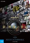 NHKスペシャル 新・映像の世紀 第6集 あなたのワンカットが世界を変える 21世紀の潮流 [Blu-ray] [2016/07/22発売]