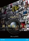 NHKスペシャル 新・映像の世紀 ブルーレイBOX〈7枚組〉 [Blu-ray] [2016/07/22発売]