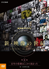 NHKスペシャル 新・映像の世紀 第1集 百年の悲劇はここから始まった 第一次世界大戦 [DVD] [2016/07/22発売]