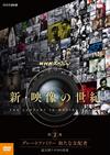 NHKスペシャル 新・映像の世紀 第2集 グレートファミリー 新たな支配者 超大国アメリカの出現 [DVD] [2016/07/22発売]