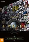 NHKスペシャル 新・映像の世紀 第4集 世界は秘密と嘘(うそ)に覆われた 冷戦 [DVD] [2016/07/22発売]
