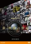 NHKスペシャル 新・映像の世紀 DVD-BOX〈7枚組〉 [DVD] [2016/07/22発売]