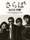 さらばあぶない刑事〈2枚組〉 [DVD] [2016/07/13発売]