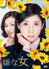 嫌な女 DVD BOX〈3枚組〉 [DVD] [2016/06/24発売]
