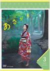 連続テレビ小説 あさが来た 完全版 DVD BOX3〈6枚組〉 [DVD]