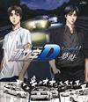 新劇場版 頭文字(イニシャル)D Legend3-夢現- [Blu-ray] [2016/06/17発売]