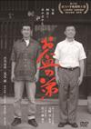 お盆の弟 [DVD] [2016/07/06発売]