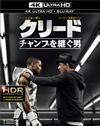 クリード チャンプを継ぐ男 4K ULTRA HD&ブルーレイセット〈2枚組〉 [Ultra HD Blu-ray]