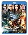 ドラゴン・フォー2 秘密の特殊捜査官/陰謀 スペシャル・エディション [Blu-ray] [2016/07/06発売]