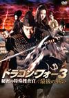 ドラゴン・フォー3 秘密の特殊捜査官/最後の戦い [DVD] [2016/07/06発売]