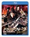 ドラゴン・フォー3 秘密の特殊捜査官/最後の戦い スペシャル・エディション [Blu-ray] [2016/07/06発売]