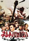 ネレトバの戦い [DVD] [2016/07/06発売]