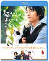 猫なんかよんでもこない。 [Blu-ray] [2016/07/13発売]