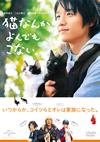 猫なんかよんでもこない。 [DVD] [2016/07/13発売]