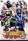 琉神マブヤー5(イチチ)〈2枚組〉 [DVD]