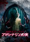 AKBホラーナイト アドレナリンの夜 DVD BOX〈6枚組〉 [DVD] [2016/08/17発売]
