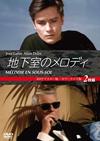 地下室のメロディ HDリマスター版/カラーライズ版〈2枚組〉 [DVD] [2016/06/21発売]