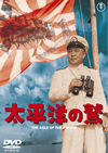 太平洋の鷲 [DVD] [2016/07/13発売]