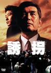 誘拐 [DVD] [2016/07/13発売]