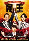 民王スペシャル詰め合わせ DVD BOX〈4枚組〉 [DVD] [2016/08/17発売]