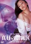 オフィスラブ 真昼の禁猟区 [DVD] [2016/08/02発売]