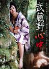 武蔵野心中 [DVD] [2016/08/02発売]