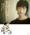 ラブレター [Blu-ray] [2016/08/02発売]