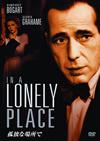 孤独な場所で [DVD] [2016/08/02発売]