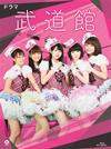 ドラマ 武道館〈2枚組〉 [Blu-ray] [2016/07/06発売]
