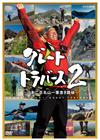 グレートトラバース2〜日本二百名山一筆書き踏破〜〈6枚組〉 [DVD] [2016/07/22発売]