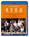 東京家族 [Blu-ray] [2016/08/03発売]
