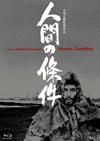 人間の條件 Blu-ray BOX 全六部〈3枚組〉 [Blu-ray] [2016/08/03発売]