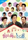 連続テレビ小説 あさが来た スピンオフ 割れ鍋にとじ蓋 [Blu-ray] [2016/07/22発売]
