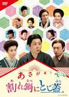 連続テレビ小説 あさが来た スピンオフ 割れ鍋にとじ蓋 [DVD] [2016/07/22発売]