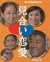 昭和の名作ライブラリー 第25集 見合い恋愛 DVD-BOX HDリマスター版〈3枚組〉 [DVD] [2016/07/29発売]