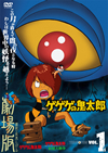 ゲゲゲの鬼太郎 THE MOVIES VOL.1 [DVD] [2016/07/13発売]