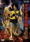 ゲゲゲの鬼太郎 妖怪奇伝・魔笛 エロイム エッサイム [DVD] [2016/07/13発売]