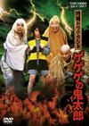 月曜ドラマランド ゲゲゲの鬼太郎 [DVD] [2016/07/13発売]