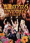 筋肉少女帯人間椅子/地獄のアロハLIVE 2015 at 渋谷公会堂〈2枚組〉 [DVD] [2016/08/17発売]
