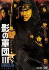 影の軍団III COMPLETE DVD 弐巻〈初回生産限定・4枚組〉 [DVD] [2016/10/05発売]