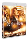 人生の約束 [Blu-ray] [2016/07/06発売]