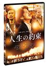人生の約束 [DVD] [2016/07/06発売]