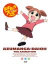 あずまんが大王 Blu-ray BOX〈初回限定版・5枚組〉 [Blu-ray] [2016/07/27発売]