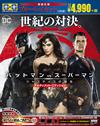 バットマンvsスーパーマン ジャスティスの誕生 アルティメット・エディション ブルーレイセット