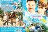 プロヴァンス物語 マルセルの夏 HDマスター版 [DVD] [2016/07/29発売]