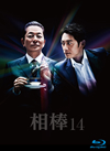 相棒 season14 ブルーレイBOX〈6枚組〉 [Blu-ray]
