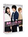 黒崎くんの言いなりになんてならない〈2枚組〉 [Blu-ray] [2016/08/17発売]